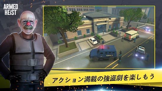 アームドヘイスト アクション満載の強盗劇を楽しめるゲームアプリ