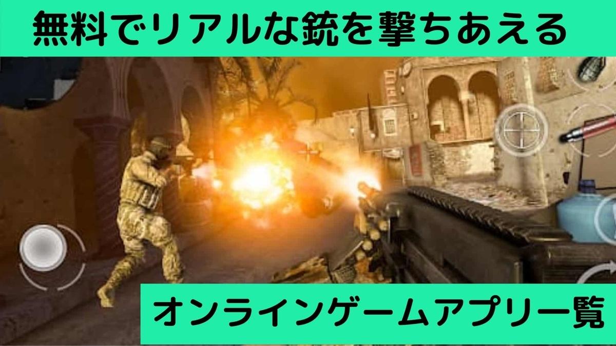 無料でリアルな銃を撃ちあえるオンラインゲームアプリ一覧 アイキャッチ画像