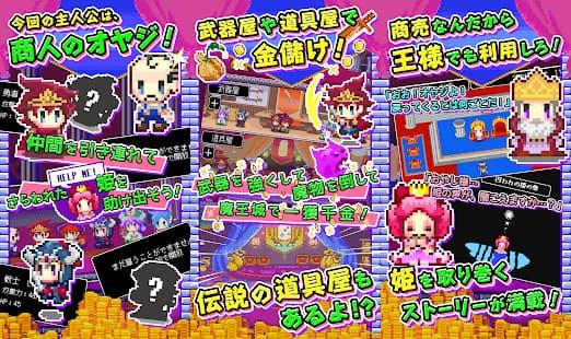 商人サーガ 「魔王城でお店開けって言われた」ゲームアプリ紹介画像