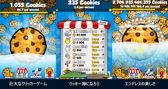 クッキークリッカー ゲームアプリ紹介画像