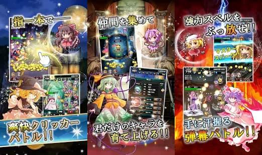 東方幻想クリッカー ゲームアプリ紹介画像