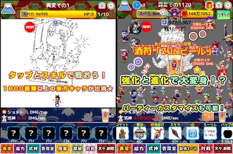 放置系東方タップ異変 ゲームアプリ紹介画像