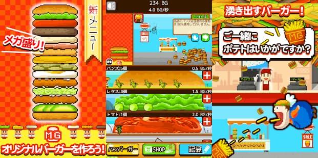 ずーっと0円!メガ盛りバーガー ゲームアプリ紹介画像