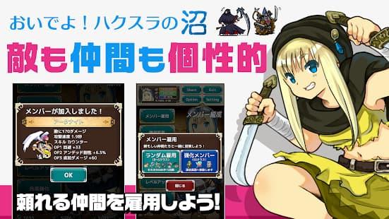 スクミズ 敵も仲間も個性的な、頼れる仲間を雇用していくゲームアプリ