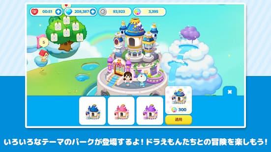 LINE:ドラえもんパーク ドラえもんたちとの冒険を楽しめるゲームアプリ