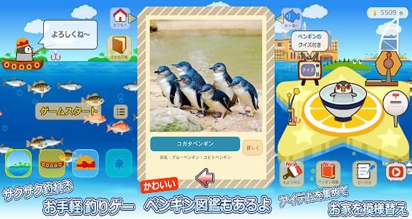 釣りペンギン+ ゲームアプリ紹介画像