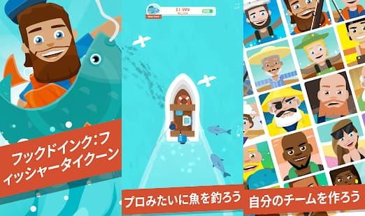フックドインク ゲームアプリ紹介画像