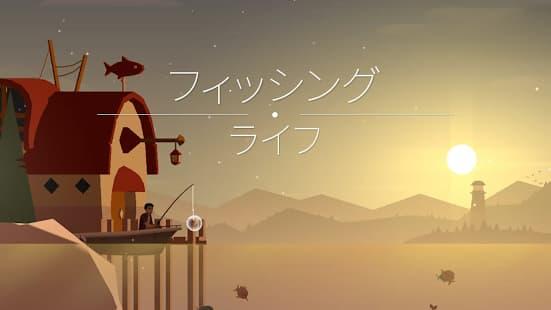 フィッシングライフ ゲームアプリ紹介画像