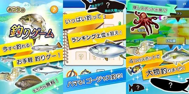 ふつうの釣りゲーム ゲームアプリ紹介画像