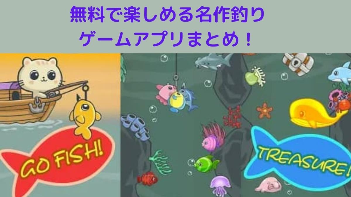 無料で楽しめる名作釣りゲームアプリ 記事アイキャッチ画像