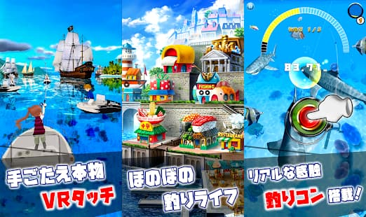 僕の釣り物語 ゲームアプリ紹介画像