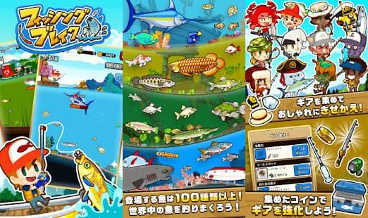 フィッシングブレイク ゲームアプリ紹介画像