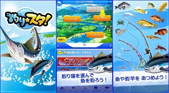 釣りスタ ゲームアプリ紹介画像