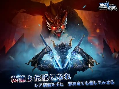 魔剣伝説 レア装備を手に邪神竜を倒すアクションゲーム
