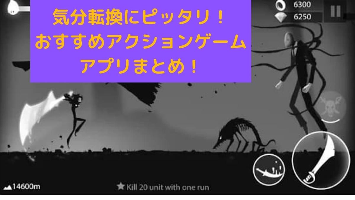 気分転換にピッタリ!おすすめのアクションゲームアプリまとめ!記事アイキャッチ画像