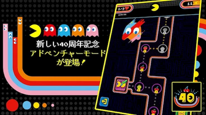 PAC-MAN アプリ紹介画像