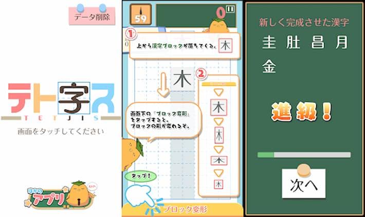 テト字ス アプリ紹介画像