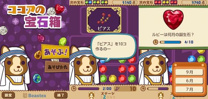 ココアの宝石箱 アプリ紹介画像