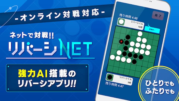 リバーシNET アプリ紹介画像