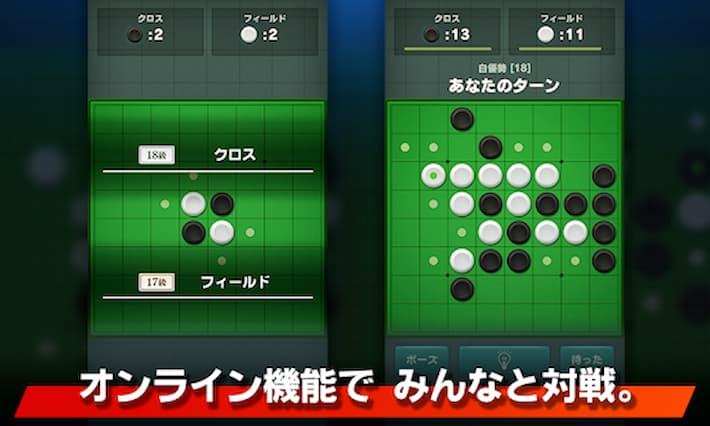ゲームの王様リバーシ アプリ紹介画像