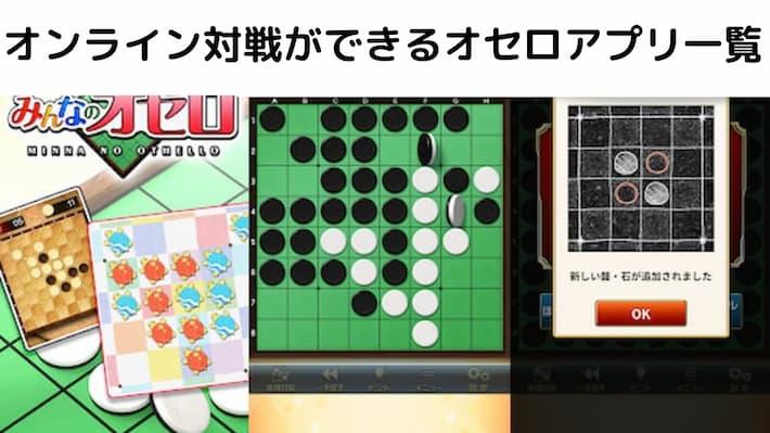 オンライン対戦ができるオセロアプリ一覧記事 アイキャッチ画像