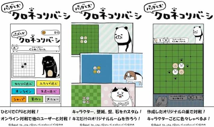 パンダと犬のクロネコリバーシ アプリ紹介画像