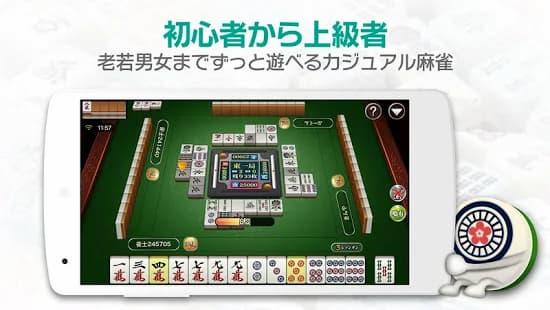 麻雀TUUMO 老若男女だれでもずっと遊べるカジュアル麻雀
