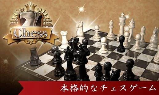 対戦チェス 本格的なチェスゲーム