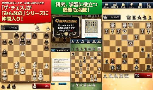 みんなのチェスアプリ紹介画像