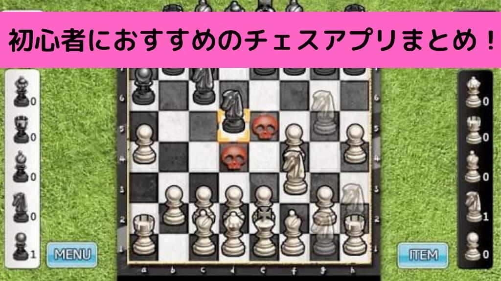 初心者におすすめのチェスアプリまとめ 記事アイキャッチ画像