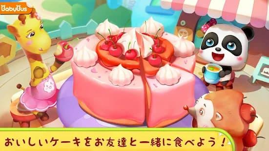 パンダのケーキ屋さんごっこ おいしいケーキを友達と一緒に食べよう