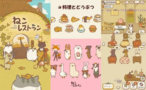 ねこレストラン アプリ紹介画像