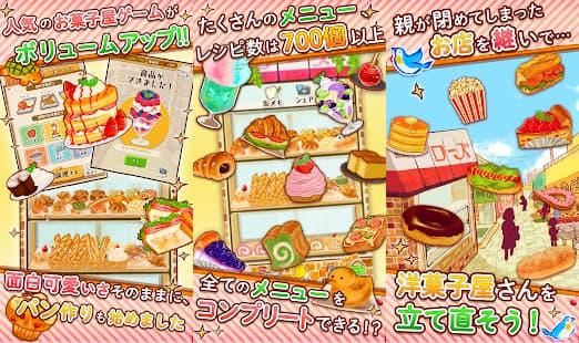 洋菓子店ローズ パンもはじめました 洋菓子屋さんを立て直すゲームアプリ
