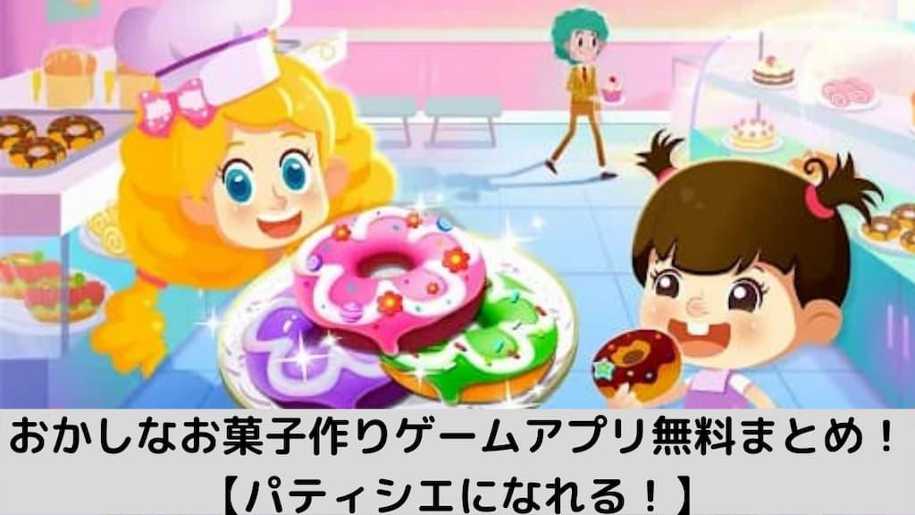 おかしなお菓子作りゲームアプリ無料まとめ!【パティシエになれる!】記事アイキャッチ画像