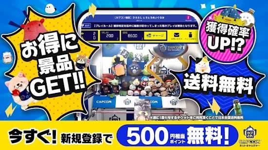 カプとれ 新規登録で500円相当ポイント無料