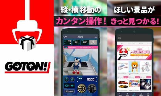 GOTON アプリ紹介画像