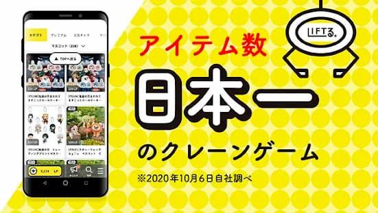 リフトル アイテム数日本一のクレーンゲーム