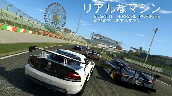 Real Racing 3 リアルなマシン