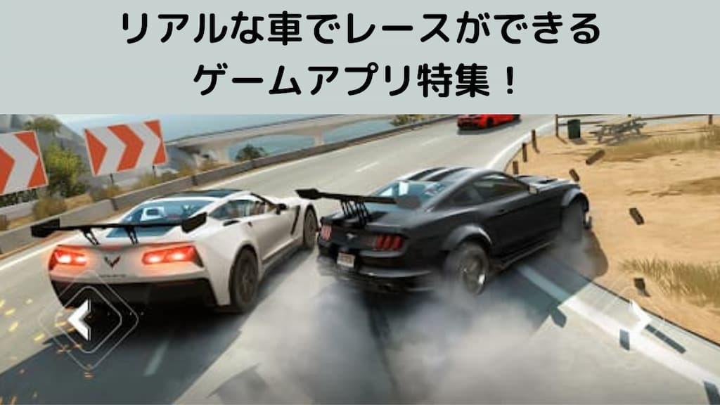 リアルな車でレースができるゲームアプリ特集 記事アイキャッチ画像