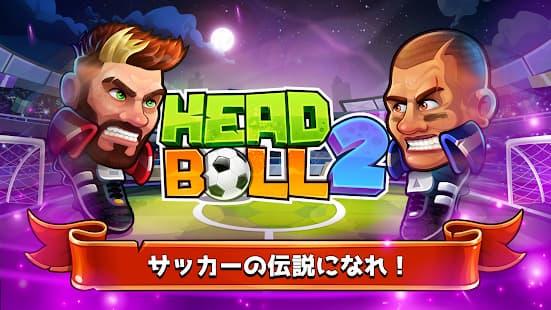 ヘッドボール サッカーの伝説になれ!