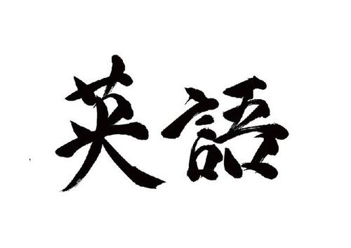 f:id:tyugaku-eigo:20210214134840j:plain