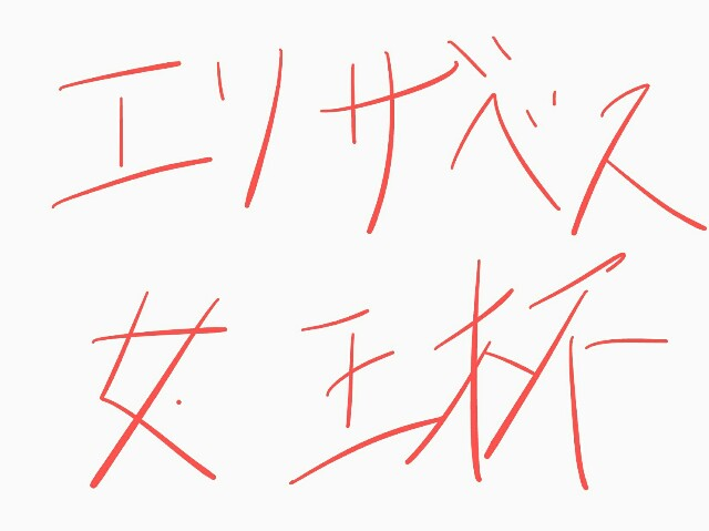 f:id:tyutohanpamansion:20161111180654j:image