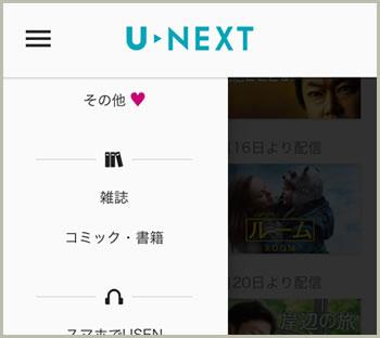 f:id:u-next_kaiyaku:20170412161820j:plain