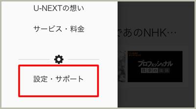 f:id:u-next_kaiyaku:20170412161821j:plain