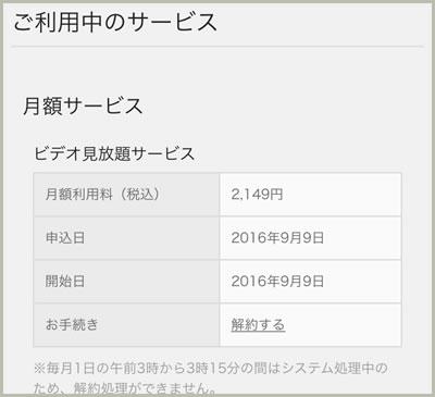f:id:u-next_kaiyaku:20170412161824j:plain