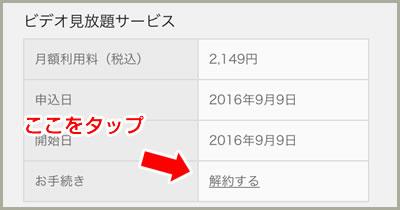 f:id:u-next_kaiyaku:20170412161826j:plain