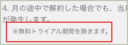 f:id:u-next_kaiyaku:20170412161832j:plain
