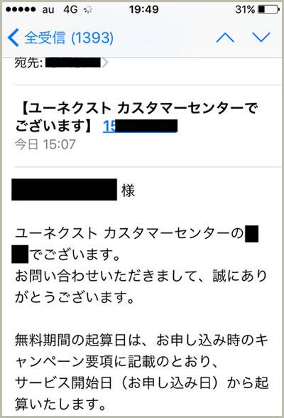 f:id:u-next_kaiyaku:20170412161833j:plain