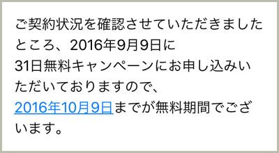 f:id:u-next_kaiyaku:20170412161834j:plain