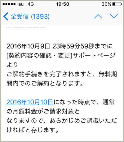 f:id:u-next_kaiyaku:20170412161835j:plain
